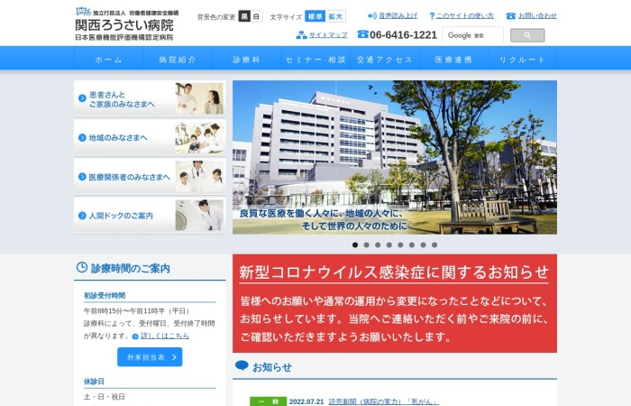 Screenshot of www.kansaih.johas.go.jp