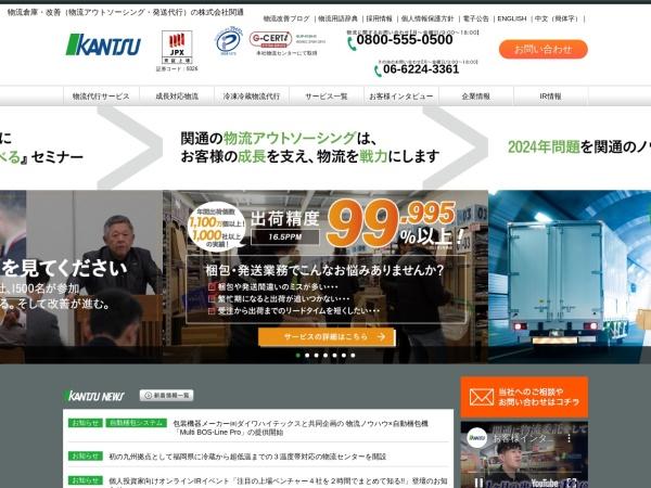 Screenshot of www.kantsu.com