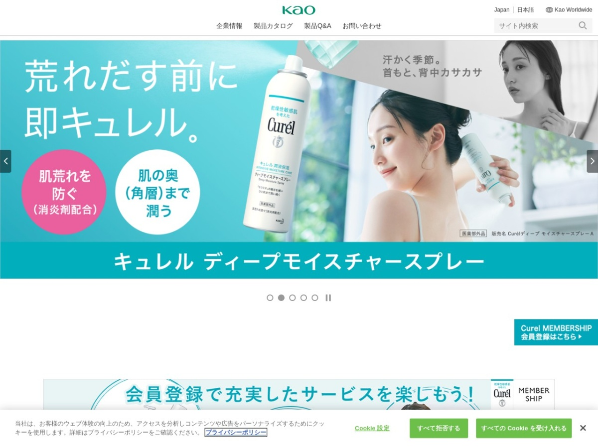 https://www.kao.co.jp/curel/
