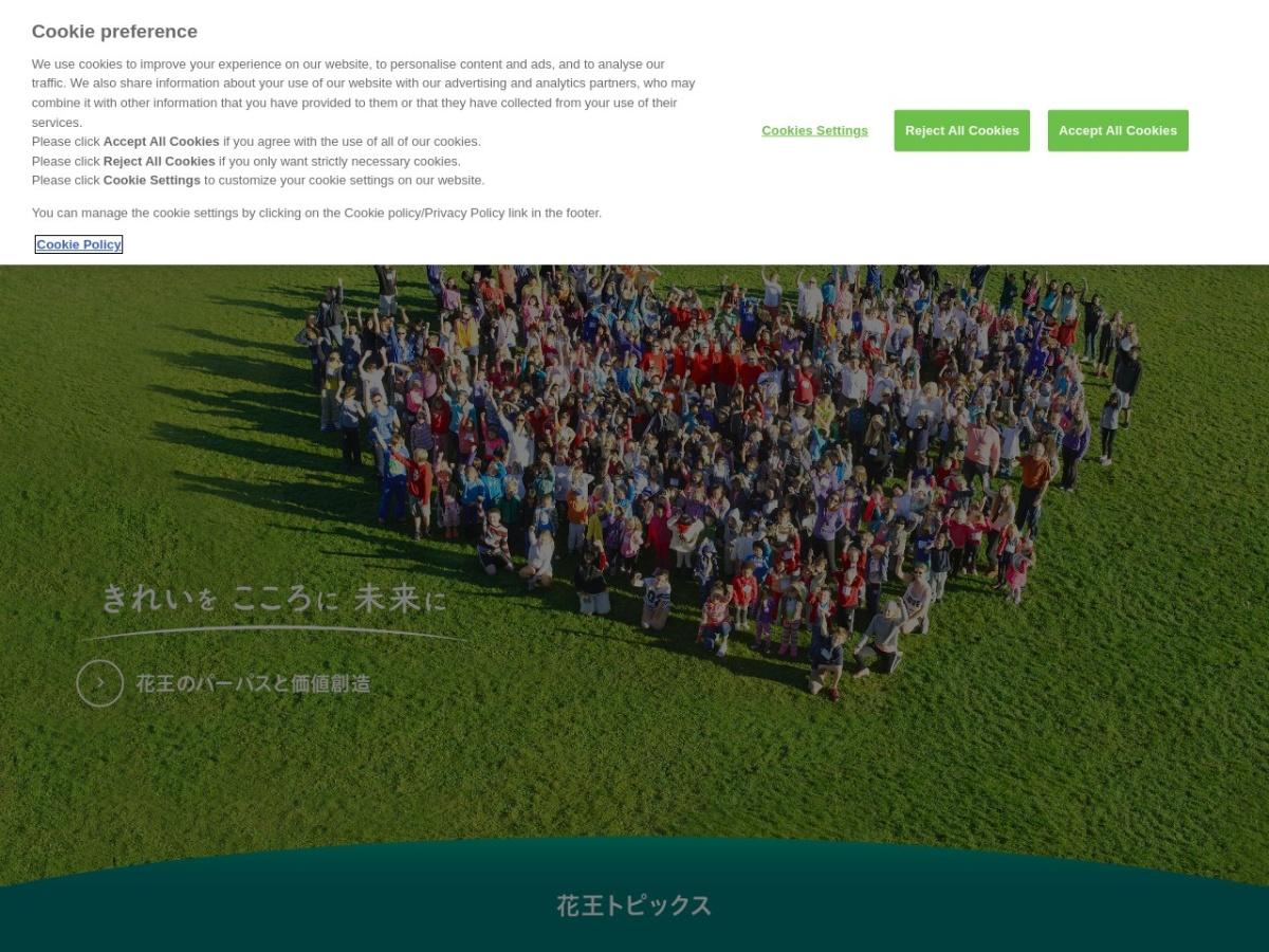 https://www.kao.com/jp/