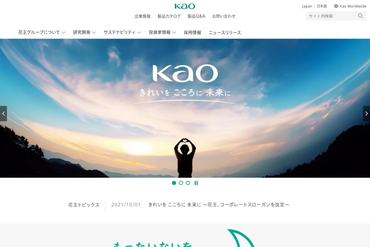 Screenshot of www.kao.com