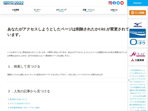 Screenshot of www.kasumigaura-marathon.jp
