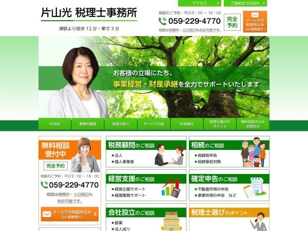 Screenshot of www.katayama-tax.com