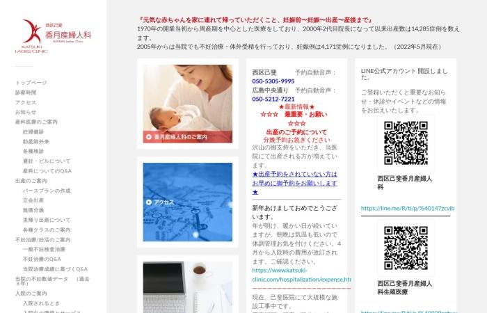 Screenshot of www.katsuki-clinic.com