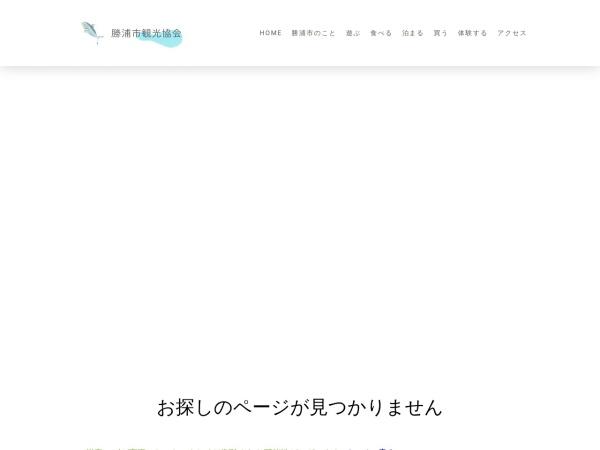 Screenshot of www.katsuura-kankou.net
