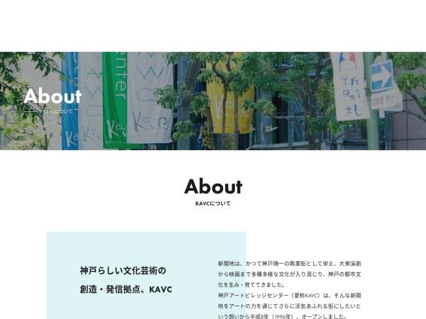 Screenshot of www.kavc.or.jp
