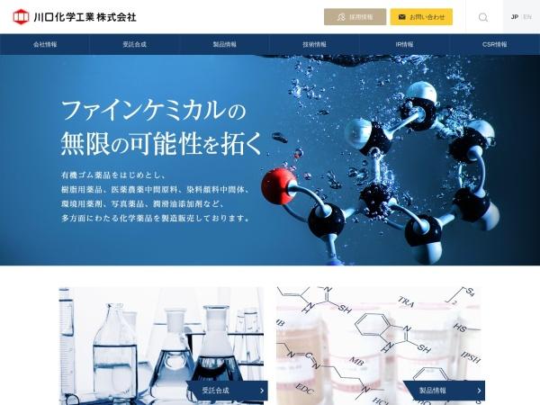 Screenshot of www.kawachem.co.jp