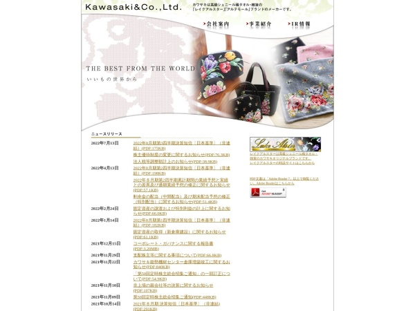 Screenshot of www.kawasaki-corp.co.jp