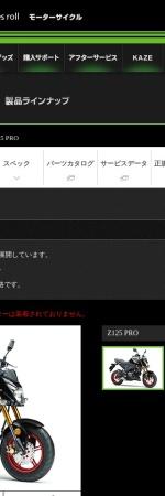 Screenshot of www.kawasaki-motors.com