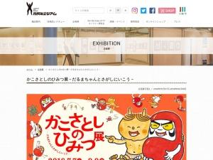https://www.kawasaki-museum.jp/exhibition/12037/