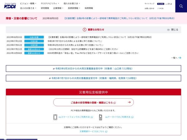 Screenshot of www.kddi.com