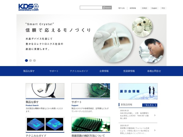Screenshot of www.kds.info