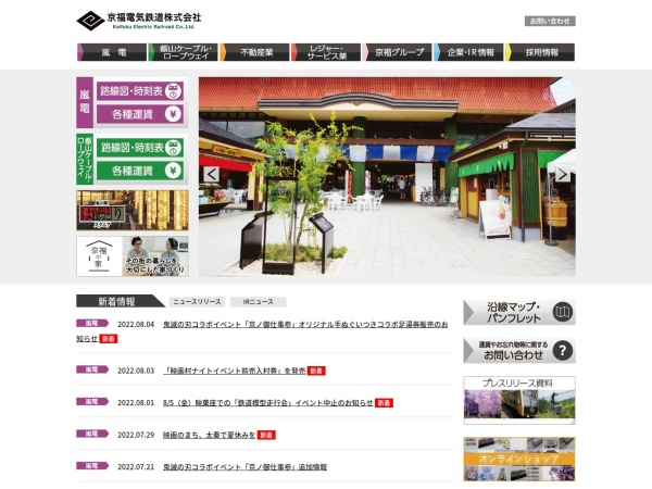 Screenshot of www.keifuku.co.jp