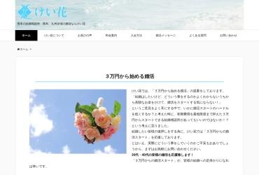 Screenshot of www.keika-a.com