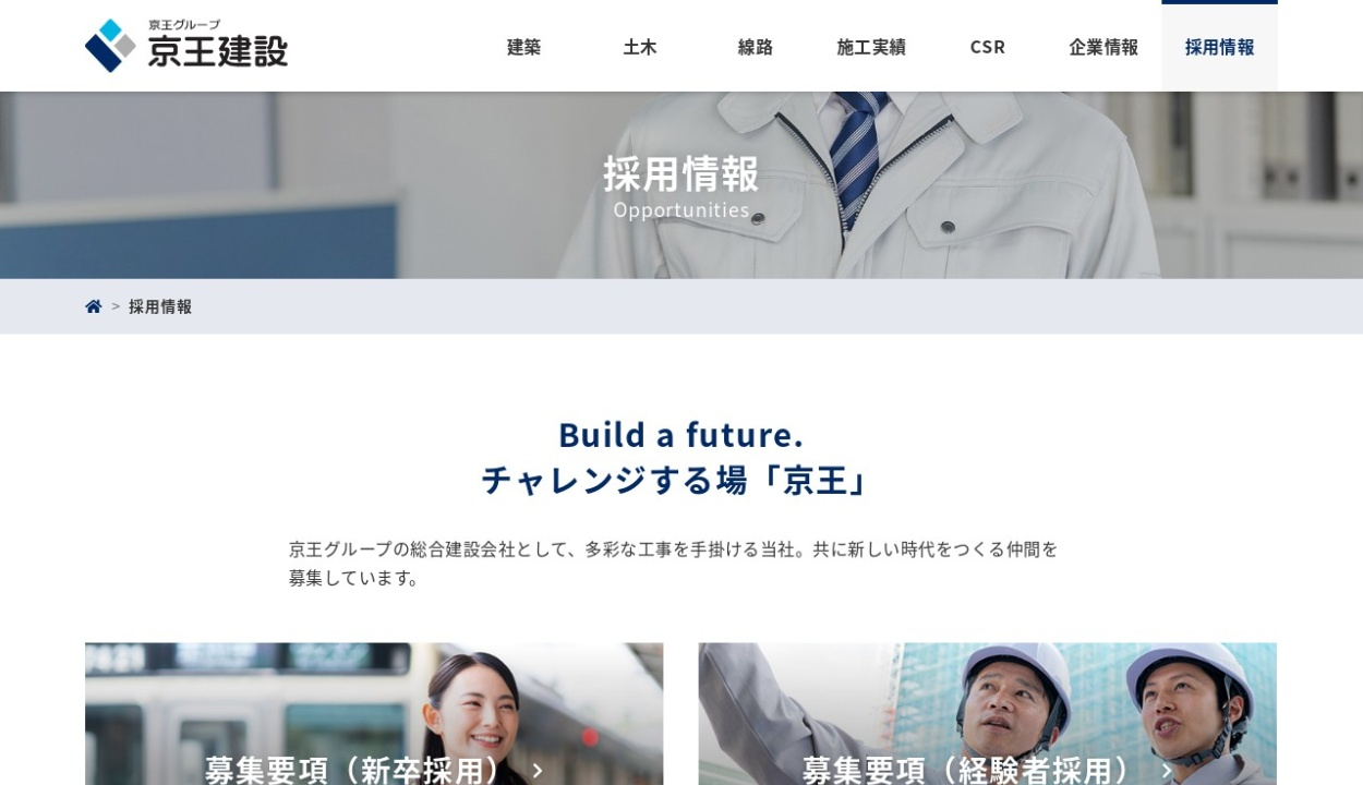 https://www.keio-const.co.jp/recruit/index.html