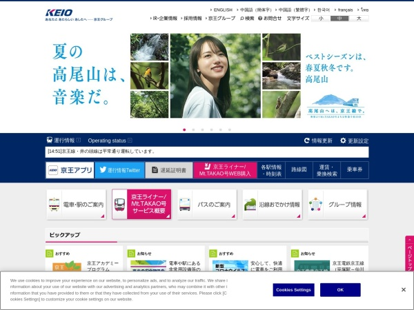 Screenshot of www.keio.co.jp
