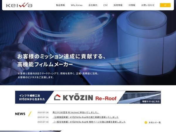 Screenshot of www.keiwa.co.jp