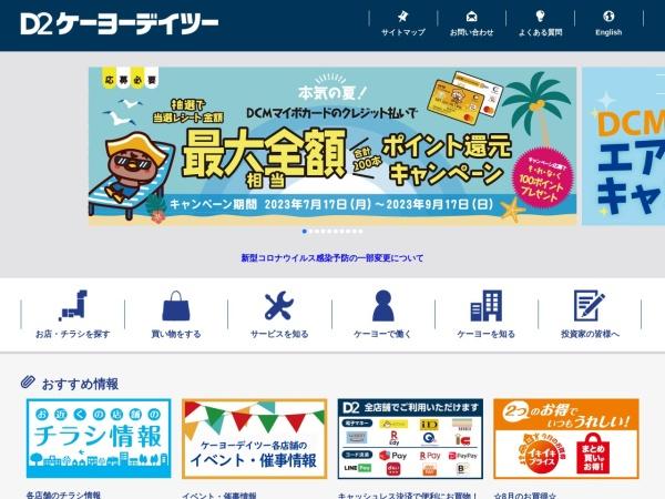 Screenshot of www.keiyo.co.jp