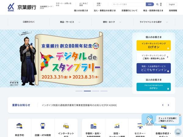 Screenshot of www.keiyobank.co.jp