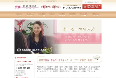 Screenshot of www.kekkon-em.com