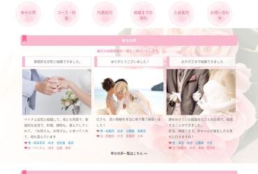Screenshot of www.kekkonn-smile.com