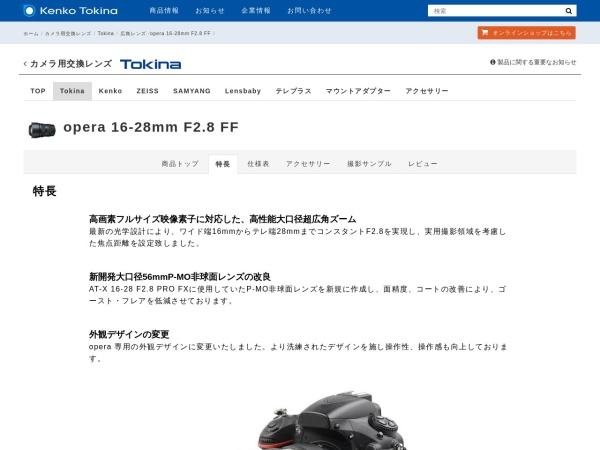 Screenshot of www.kenko-tokina.co.jp