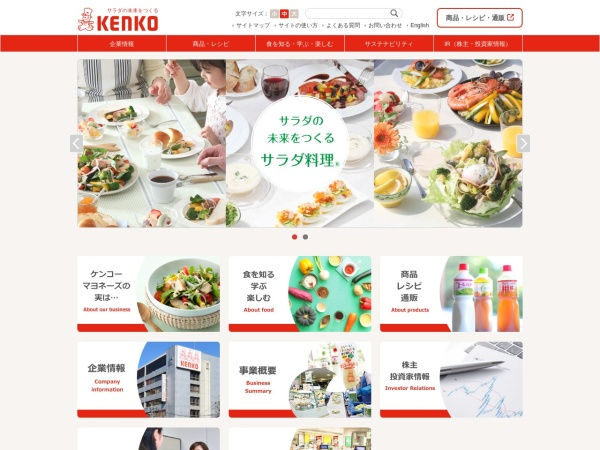 Screenshot of www.kenkomayo.co.jp