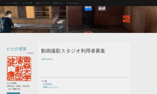 Screenshot of www.kenkou-aomoriuniversity.jp