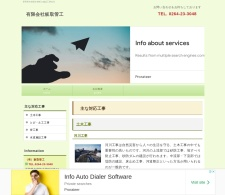 Screenshot of www.kensetumap.com