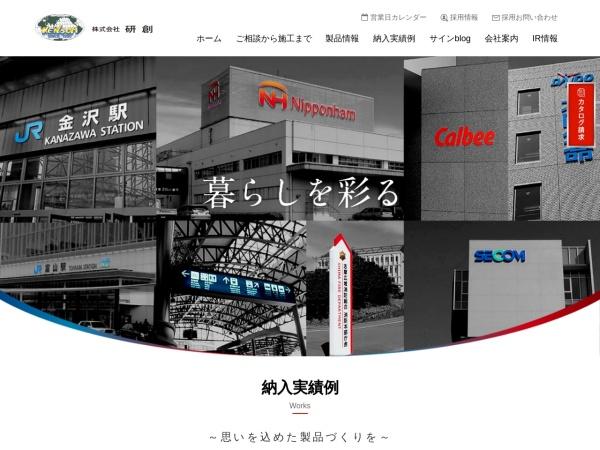 Screenshot of www.kensoh.co.jp