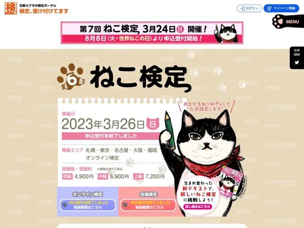 https://www.kentei-uketsuke.com/neko/