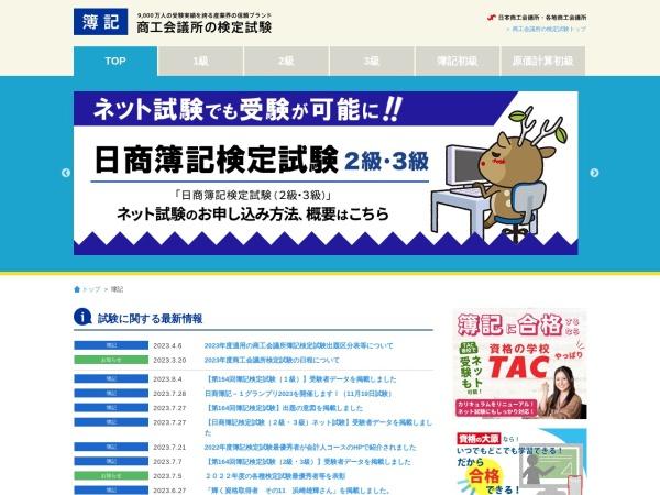 https://www.kentei.ne.jp/bookkeeping