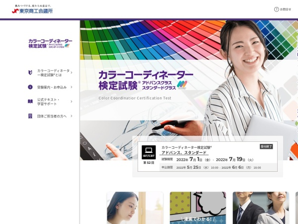 https://www.kentei.org/color/