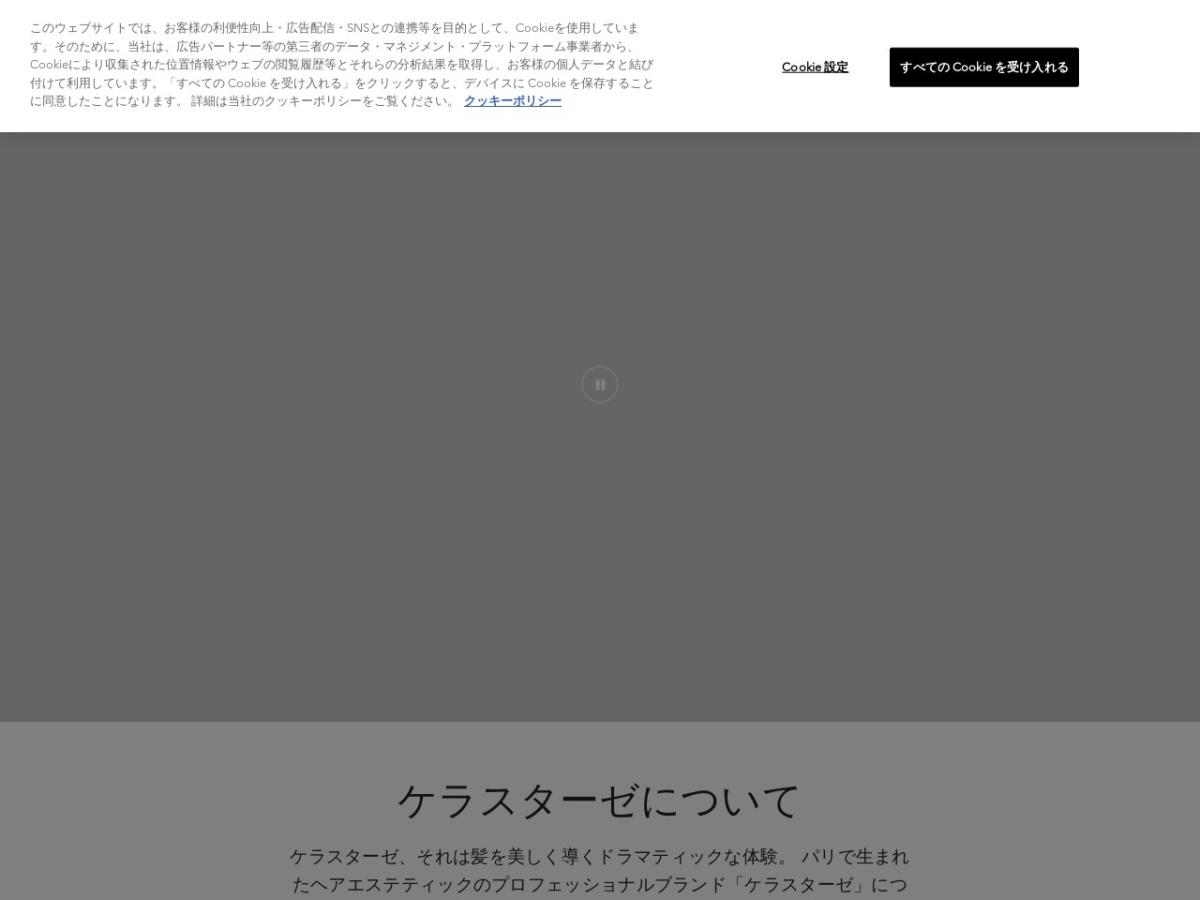 https://www.kerastase.jp/