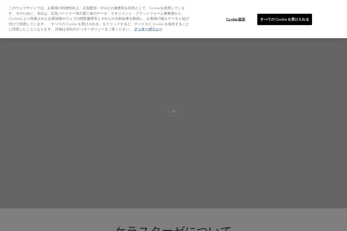 Screenshot of www.kerastase.jp