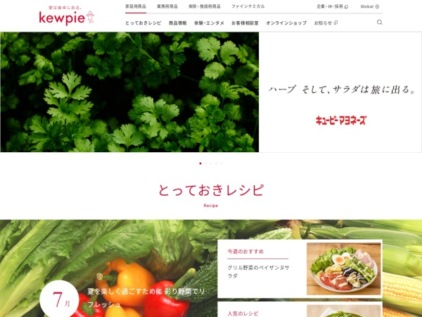 Screenshot of www.kewpie.co.jp