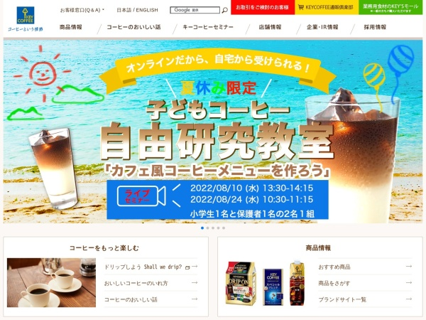 Screenshot of www.keycoffee.co.jp