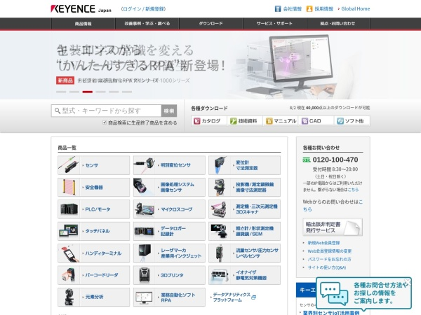 Screenshot of www.keyence.co.jp