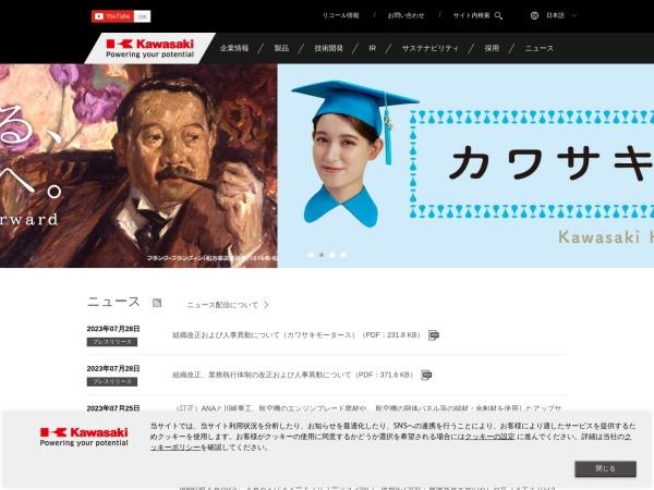 Screenshot of www.khi.co.jp