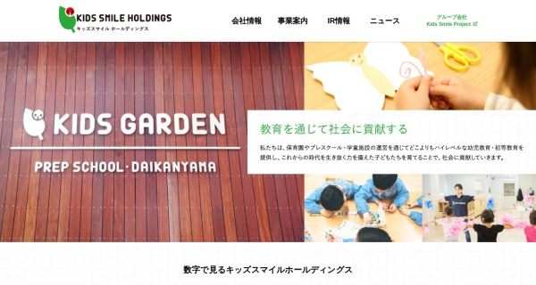 Screenshot of www.kidssmile-hd.co.jp