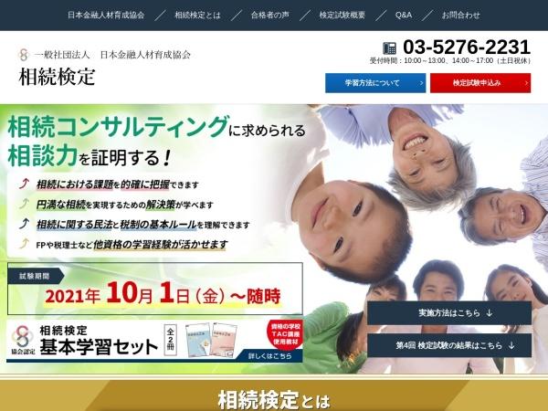 https://www.kigyou-keiei.jp/lp/souzoku_kentei/