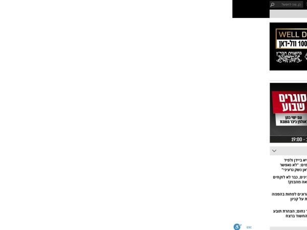 Screenshot of www.kikar.co.il