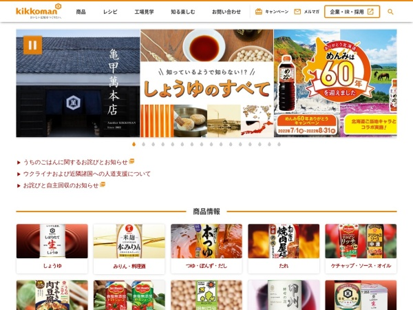 Screenshot of www.kikkoman.co.jp