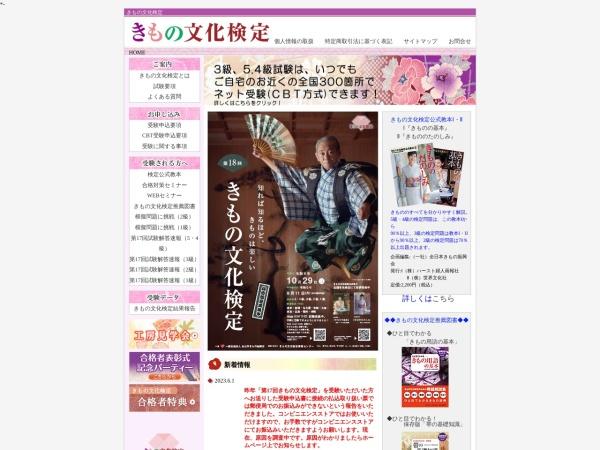 https://www.kimono-kentei.com/