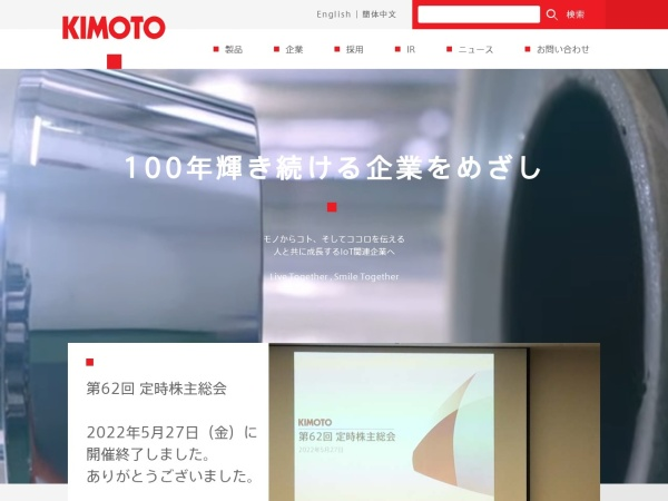 Screenshot of www.kimoto.co.jp