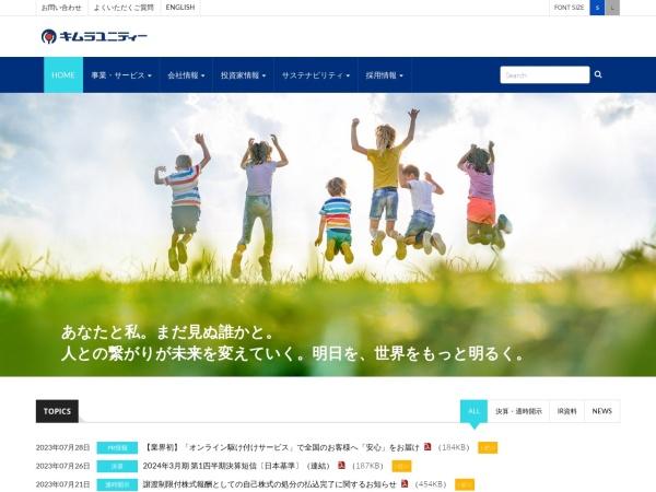 Screenshot of www.kimura-unity.co.jp