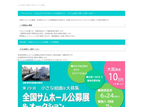 Screenshot of www.kinbi.jp