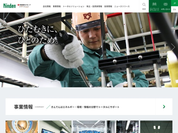 Screenshot of www.kinden.co.jp
