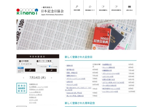 Screenshot of www.kinenbi.gr.jp