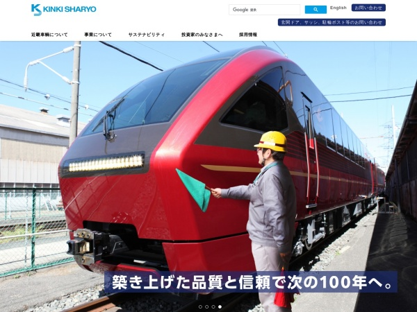 Screenshot of www.kinkisharyo.co.jp